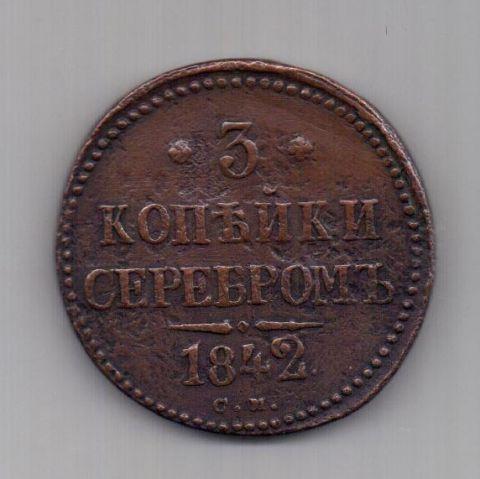 3 копейки 1842 г. RR! СМ