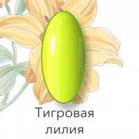 VOGUE/Вог гель-лак Тигровая лилия 405, 10 ml
