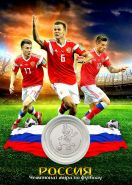 ПЛАНШЕТ СБОРНАЯ РОССИЯ (1) + 25 РУБЛЕЙ ЧЕМПИОНАТ МИРА. ФУТБОЛ FIFA 2018 - ВЫПУСК 3 — ЗАБИВАКА