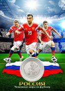 ПЛАНШЕТ СБОРНАЯ РОССИЯ (2) + 25 РУБЛЕЙ ЧЕМПИОНАТ МИРА. ФУТБОЛ FIFA 2018 - ВЫПУСК 3 — ЗАБИВАКА