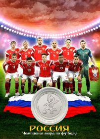 ПЛАНШЕТ СБОРНАЯ РОССИЯ (3) + 25 РУБЛЕЙ ЧЕМПИОНАТ МИРА. ФУТБОЛ FIFA 2018 - ВЫПУСК 3 — ЗАБИВАКА