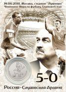 ПЛАНШЕТ РОССИЯ-САУДОВСКАЯ АРАВИЯ 5:0 + 25 РУБЛЕЙ ЧЕМПИОНАТ МИРА. ФУТБОЛ FIFA 2018 - ВЫПУСК 3 — ЗАБИВАКА