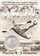 НОВОГОДНЯЯ РАСПРОДАЖА!!! ПЛАНШЕТ ИСПАНИЯ-РОССИЯ 3:4 + 25 РУБЛЕЙ ЧЕМПИОНАТ МИРА. ФУТБОЛ FIFA 2018 - ВЫПУСК 3 — ЗАБИВАКА