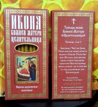 № 10(о). Свечи восковые конусные и номерные с прополисом для домашней (келейной) молитвы , длина 15.5, Ø 7мм. (12 шт. в коробочке)