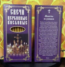 № 12(о). Свечи восковые конусные и номерные с прополисом для домашней (келейной) молитвы , длина 15.5, Ø 7мм. (12 шт. в коробочке)