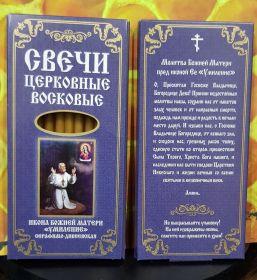 № 28(о). Свечи восковые конусные и номерные с прополисом для домашней (келейной) молитвы , длина 15.5, Ø 7мм. (12 шт. в коробочке)