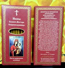 № 64(о). Свечи восковые конусные и номерные с прополисом для домашней (келейной) молитвы , длина 15.5, Ø 7мм. (12 шт. в коробочке)