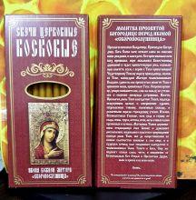 № 27(о). Свечи восковые конусные и номерные с прополисом для домашней (келейной) молитвы , длина 15.5, Ø 7мм. (12 шт. в коробочке