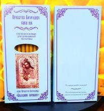 № 45(о). Свечи восковые конусные и номерные с прополисом для домашней (келейной) молитвы , длина 15.5, Ø 7мм. (12 шт. в коробочке)