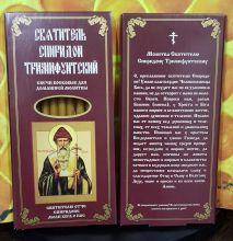 № 42(о). Свечи восковые конусные и номерные с прополисом для домашней (келейной) молитвы , длина 15.5, Ø 7мм. (12 шт. в коробочке)