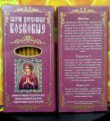 № 30(о). Свечи восковые конусные и номерные с прополисом для домашней (келейной) молитвы , длина 15.5, Ø 7мм. (10 шт. в коробочке)