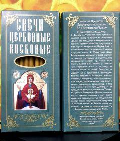 № 15(о). Свечи восковые конусные и номерные с прополисом для домашней (келейной) молитвы , длина 15.5, Ø 7мм. (12 шт. в коробочке)