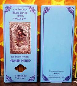 №45(в).Свечи восковые конусные и прямые с прополисом для домашней (келейной) молитвы , длина 19,5см., Ø 7мм. (12 шт. в коробочке)