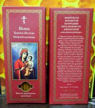 №64(в).Свечи восковые конусные и прямые с прополисом для домашней (келейной) молитвы , длина 19,5см., Ø 7мм. (12 шт. в коробочке)