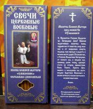 №28(в).Свечи восковые конусные и прямые с прополисом для домашней (келейной) молитвы , длина 19,5см., Ø 7мм. (12 шт. в коробочке)
