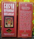 №31(в).Свечи восковые конусные и прямые с прополисом для домашней (келейной) молитвы , длина 19,5см., Ø 7мм. (12 шт. в коробочке)