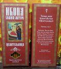 №10(в).Свечи восковые конусные и прямые с прополисом для домашней (келейной) молитвы , длина 19,5см., Ø 7мм. (12 шт. в коробочке)