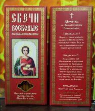 №41(в).Свечи восковые конусные и прямые с прополисом для домашней (келейной) молитвы , длина 19,5см., Ø 7мм. (12 шт. в коробочке)