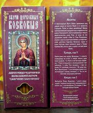 №30(в).Свечи восковые конусные и прямые с прополисом для домашней (келейной) молитвы , длина 19,5см., Ø 7мм. (12 шт. в коробочке)