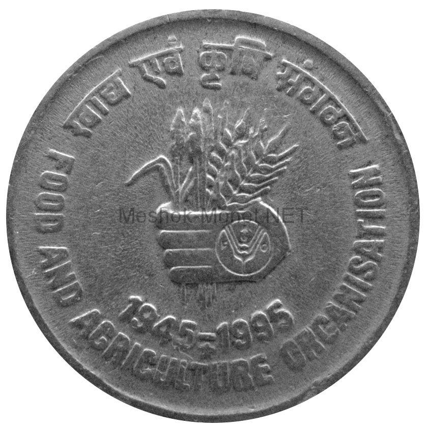 Индия 5 рупий 1995 г. ФАО