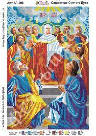 АП-296 Фея Вышивки. Сошествие Святого Духа. А4 (набор 750 рублей)