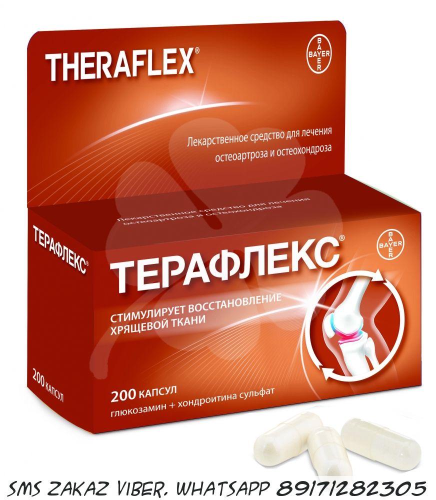 Терафлекс 200 капсул