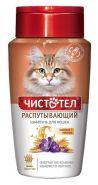 Чистотел Шампунь для кошек распутывающий (220 мл)
