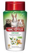 Чистотел Мягкий шампунь для кроликов, хорьков и грызунов (220 мл)