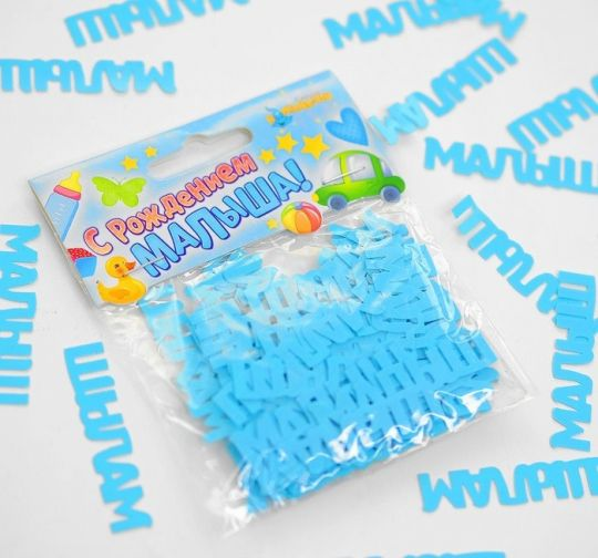 Конфетти для декора Малыш голубое