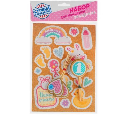 Оформительский набор с наклейками 1 год девочке