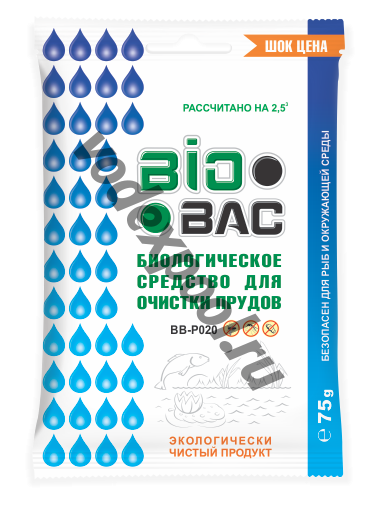 Биологическое средство для очистки прудов и водоёмов ВВ-Р020