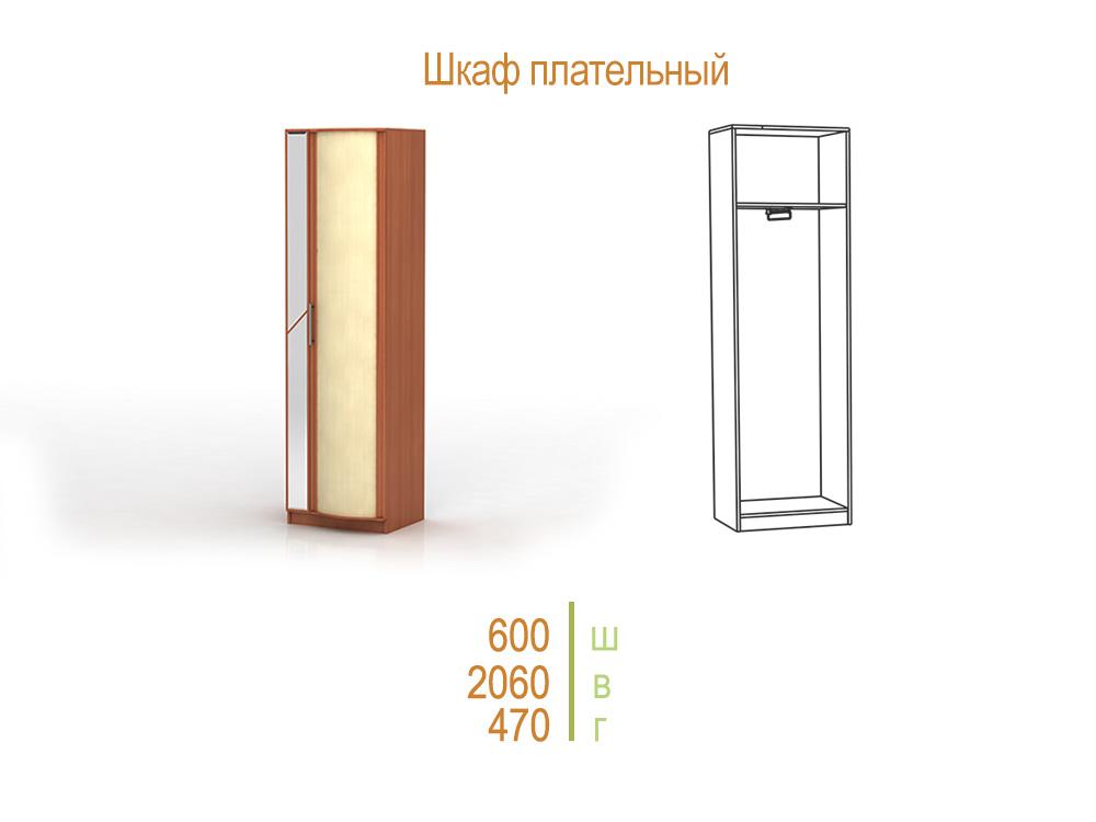 """Шкаф плательный""""Кристина"""""""