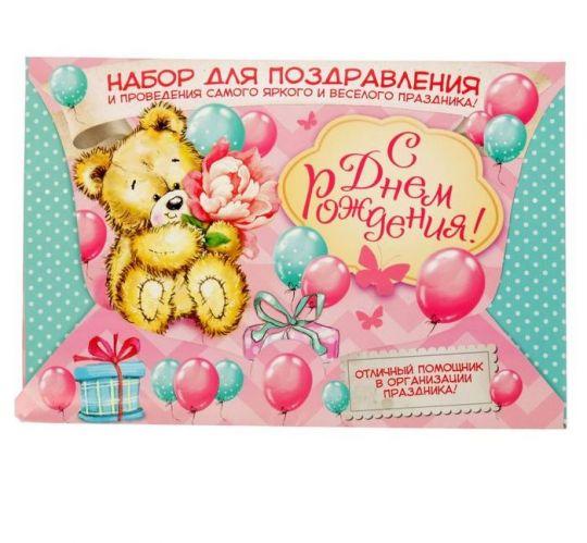 Поздравительный набор с мишкой С Днем Рождения