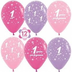 1 годик Девочке Новый (3 цвета) латексные шары с гелием