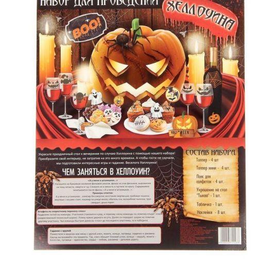 Набор для проведения Хэллоуина
