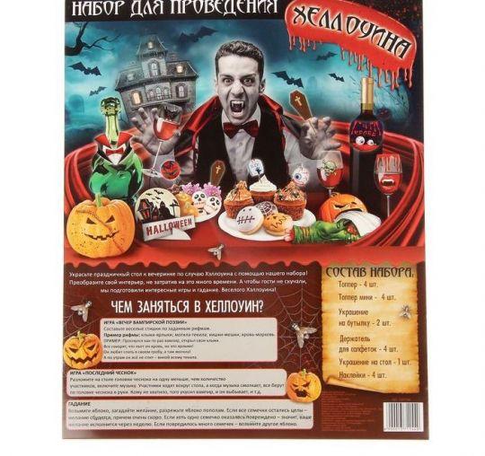 Набор для проведения Хэллоуина 2