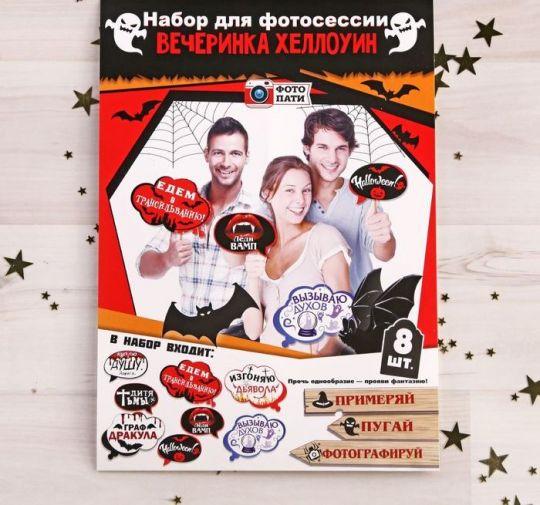Фотобутафория Вампиры едут в Трансильванию
