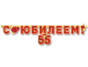 Гирлянда С юбилеем 55 лет, 166 см