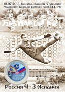ПЛАНШЕТ РОССИЯ-ИСПАНИЯ 4:3 + 25 РУБЛЕЙ ЧЕМПИОНАТ МИРА. ФУТБОЛ FIFA 2018 - КУБОК ЦВЕТНАЯ ЭМАЛЬ