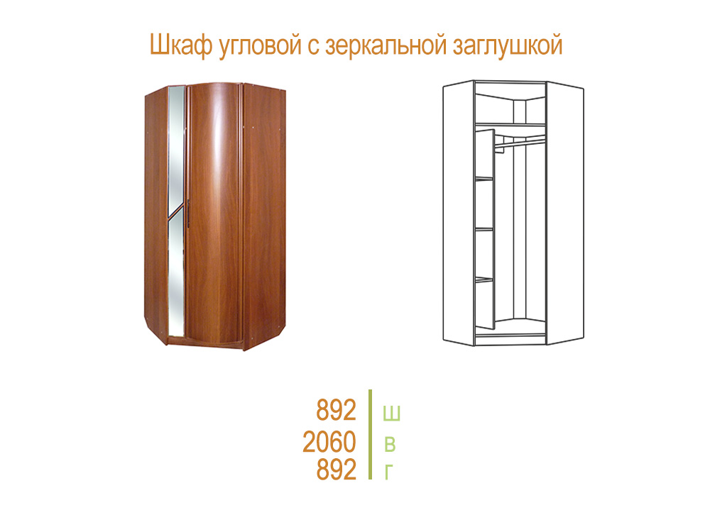 """Шкаф угловой с зеркалом """"Кристина"""""""