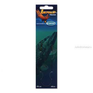 Поводок Контакт Джеркбейт Titanium 25 см(упаковка 2 шт)/кт2025 / 20lb