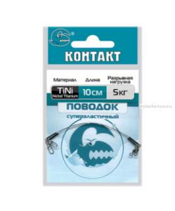 Поводки Контакт Nickel Titanium 10см (упаковка 2шт)/5 кг