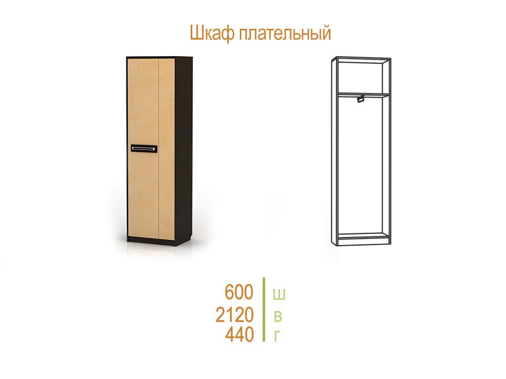 """Шкаф плательный """"Прадо"""""""