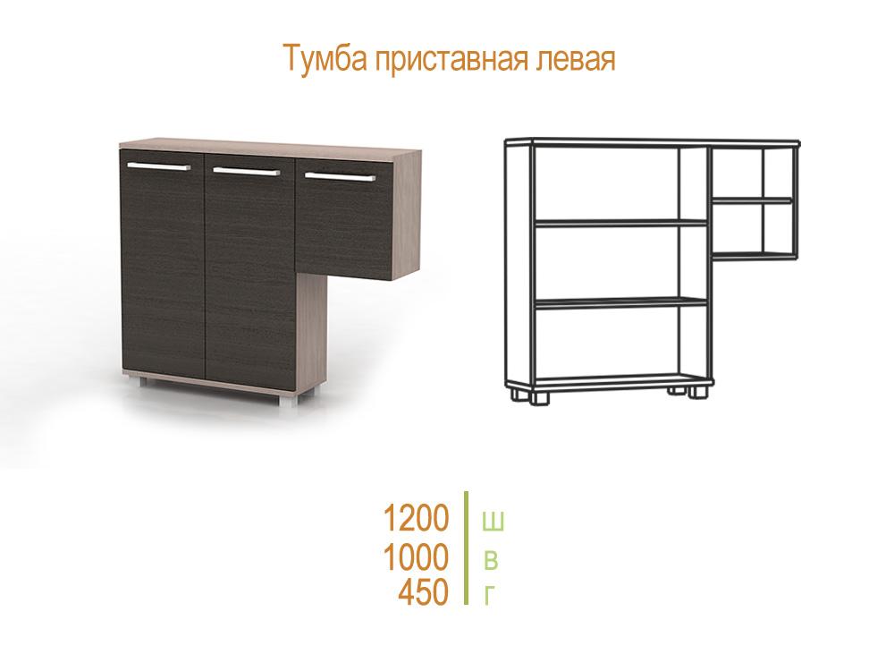 """Тумба приставная """"Камилла"""" правая/левая"""