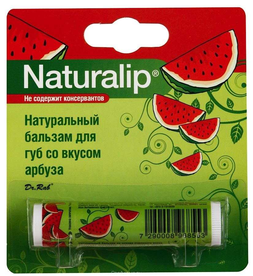 Бальзам для губ Арбуз SeboCalm Naturalip  (Натуралип)  Lip Balm Watermelon 4,25 г