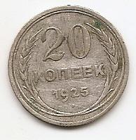 20 копеек(Регулярный выпуск) 1925 СССР