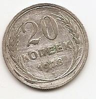 20 копеек(Регулярный выпуск) 1928 СССР
