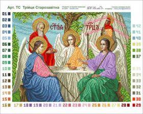 БС Солес ТС. Троица Старозаветная. А3 (набор 1875 рублей) (фирменный набор от производителя 2100 рублей)