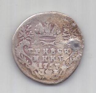 гривенник 1757 г. редкий год