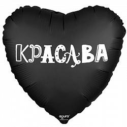 Шар сердце фольгированный чёрный Красава